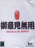 Anarchy in The Nippon Saturn Demo