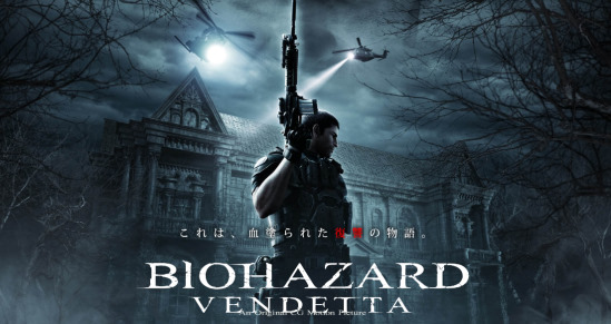 BIOHAZARD FILM