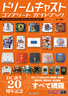 Dreamcast Complete Guide