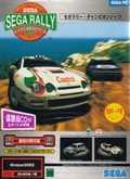 SEGA Rally Saturn Demo